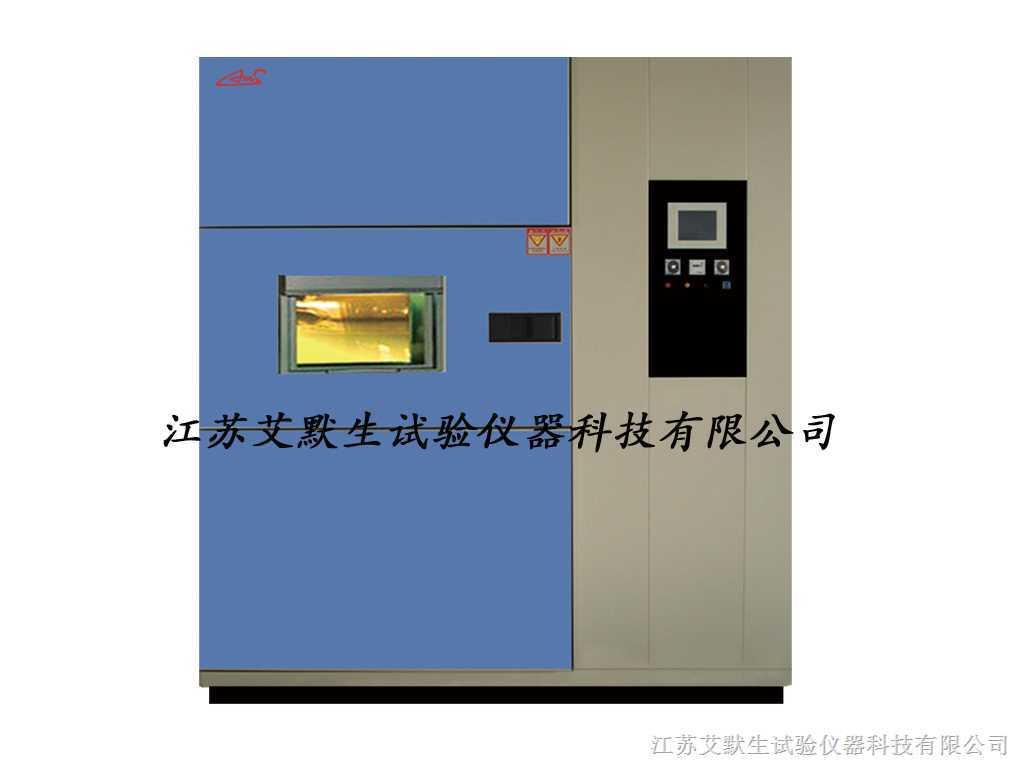 三厢式冲击试验箱3CJ-500S