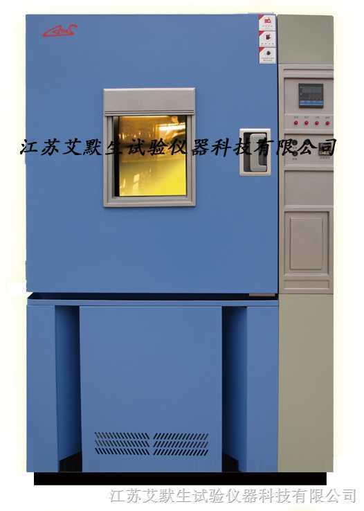 恒温试验箱  DW-010