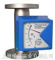 LZZ/LZD金属管浮子流量计
