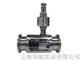 LWGY卡箍式卫生型流量计/卡箍式涡轮流量计