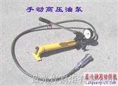 鋼筋氣壓焊接機手動油泵