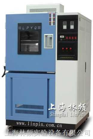 国产恒温恒湿试验箱-上海林频