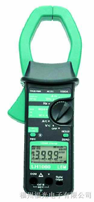 (LH1060)LH1060 交直流钳型表(带谐波、功率测试)