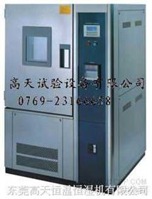 高低温试验箱 高天制造