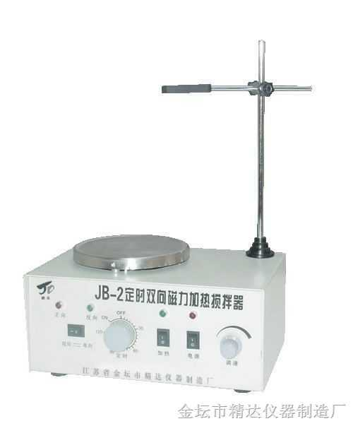 JB-2加熱攪拌器
