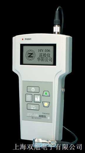 (HY-106)工作测振仪,HY-106,HY106