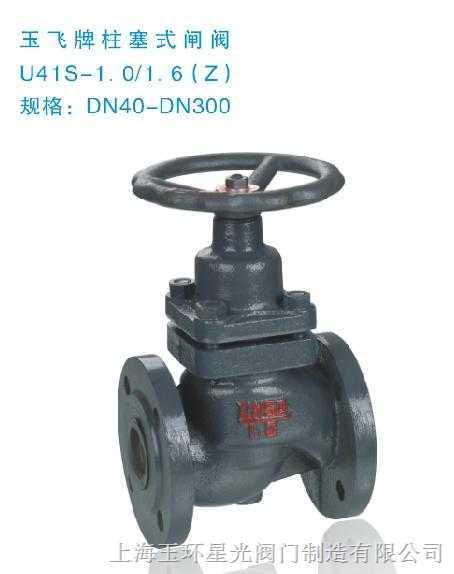 (UZ41S)玉环阀门系列柱塞式闸阀