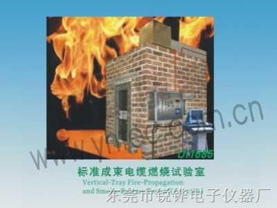 成束电线电缆燃烧试验室