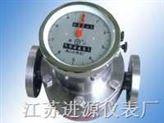 不銹鋼橢圓齒輪流量計