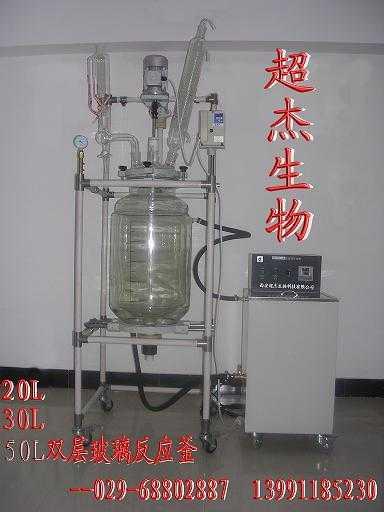 超杰生物现货供应三十升双层玻璃反应釜