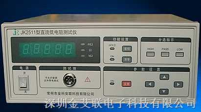 直流低电阻测试仪/微欧计/欧姆计/毫欧表
