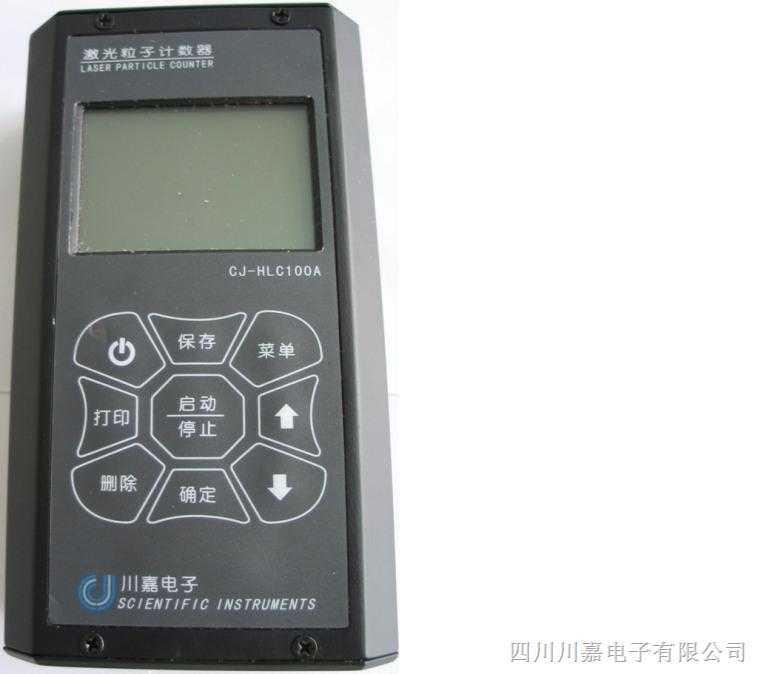 CJ-HLC100A-手持式空气尘埃粒子计数器