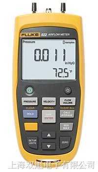 (Fluke 922)空氣流量檢測儀,Fluke 922