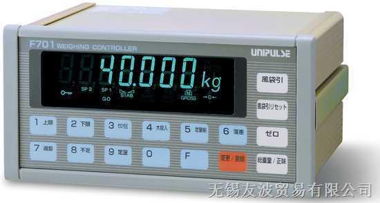 UNIPULSE F701 称重控制仪表