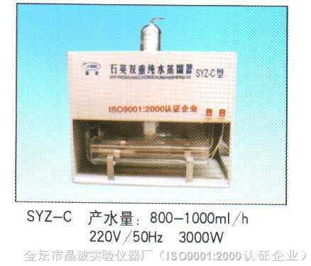石英亚沸蒸馏器SYZ-C