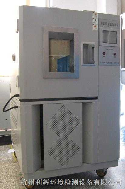 GDJW-100-小型高低温交变试验箱