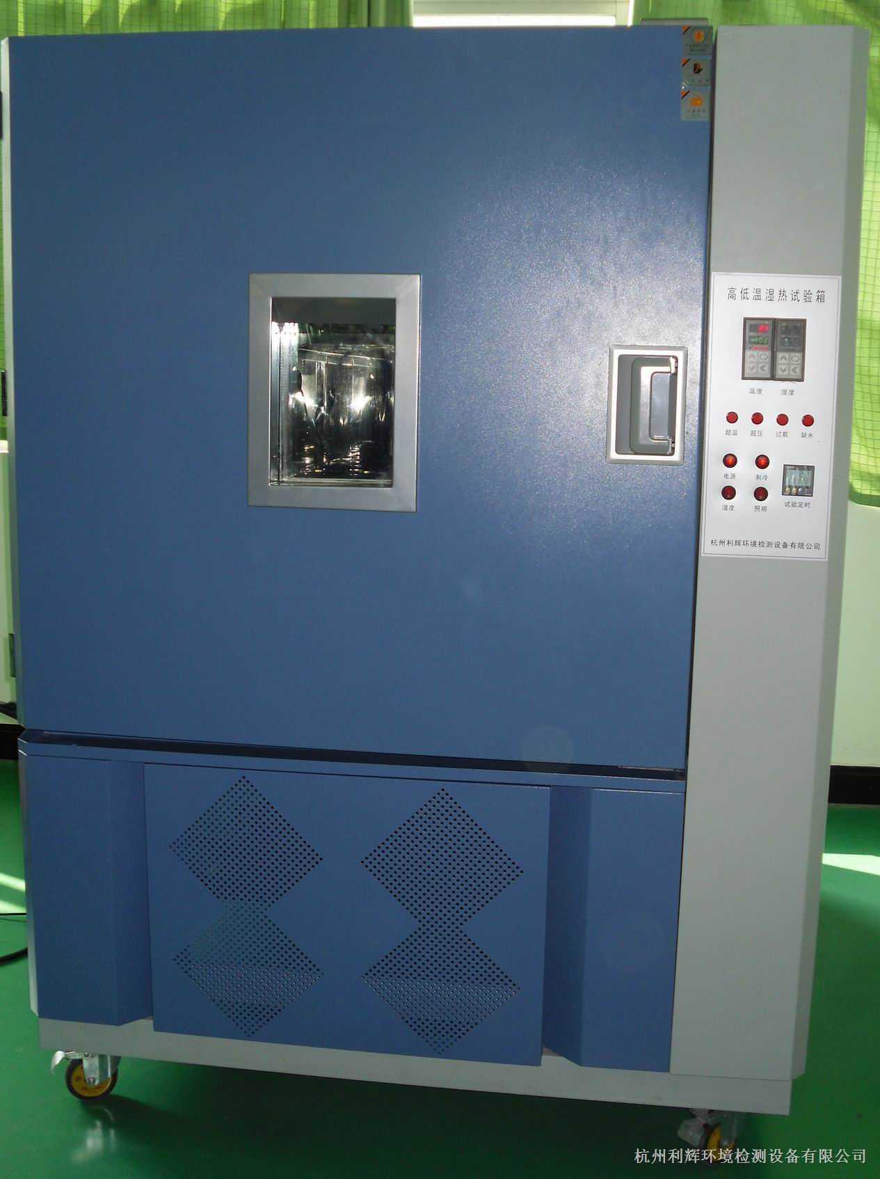 GDS-100-小型高低温湿热试验箱