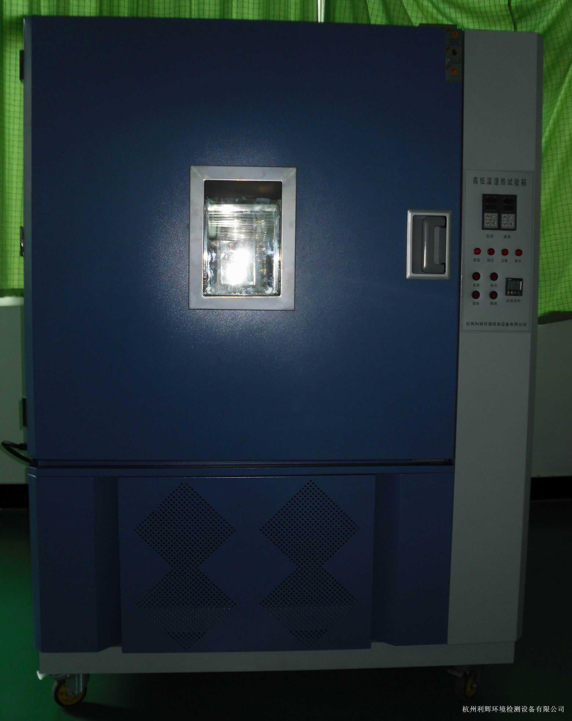 DHS-100-小型低温恒温恒湿试验箱