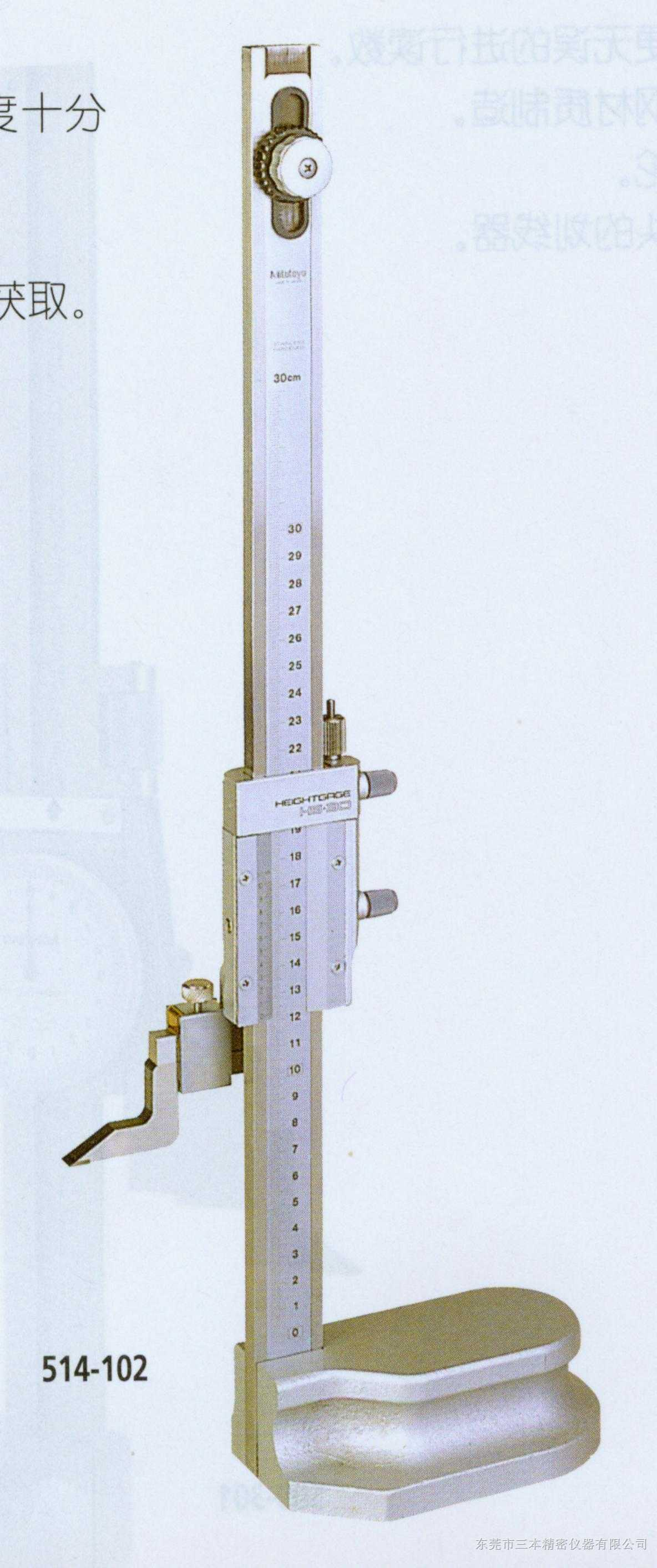 日本三丰单柱高度尺,游标高度尺
