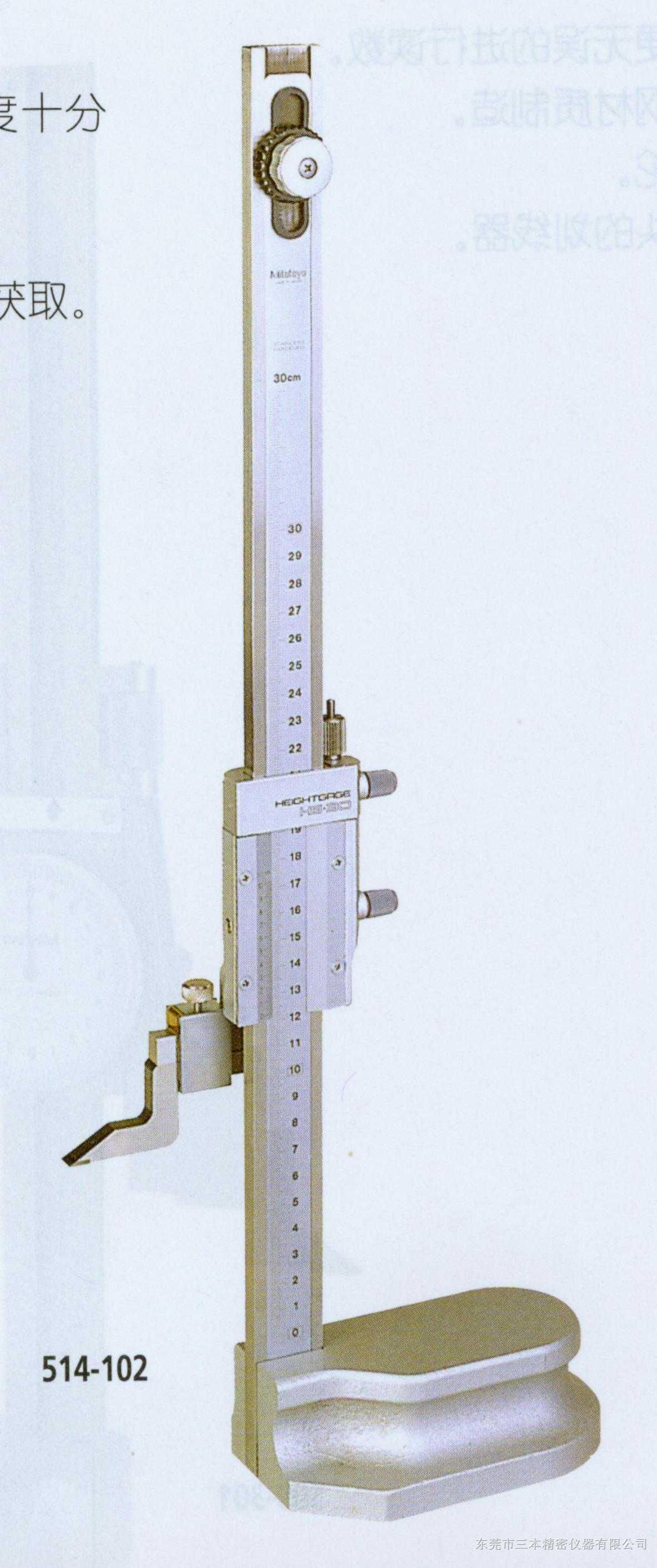 日本三丰游标高度尺,游标刻度高度尺