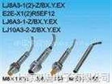 耐高温接近开关、接近传感器、耐高温电感式接近开关、LJ18A3-8-Z/A