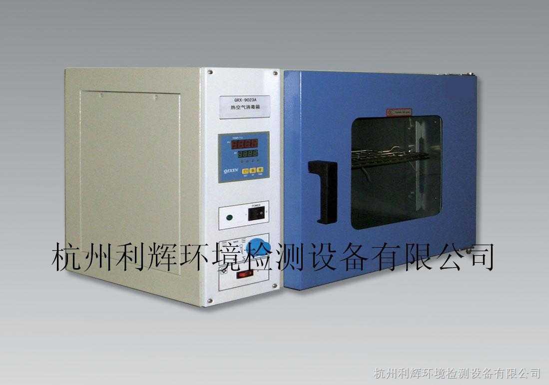 GRX-9023A-热空气消毒箱
