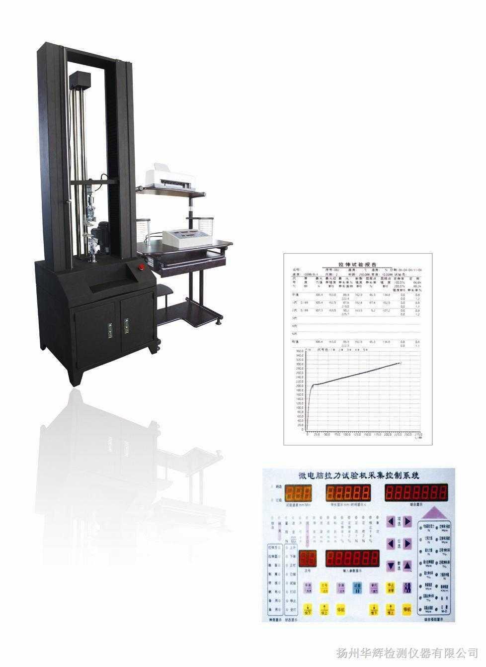 (HW-5000B)微控材料试验机