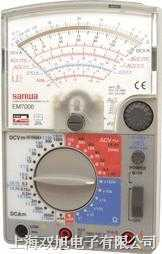 (EM7000)指针式万用表EM7000,EM-7000