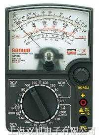 (SP20)指針式萬用表SP20,SP-20