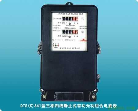 三相四线静止式有功无功组合电能表