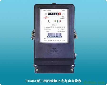 dts341型-三相四线静止式有功电能表-浙江万胜智能