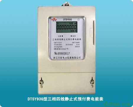三相四线静止式预付费电能表