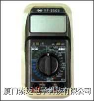 YF-3503-數字萬用表