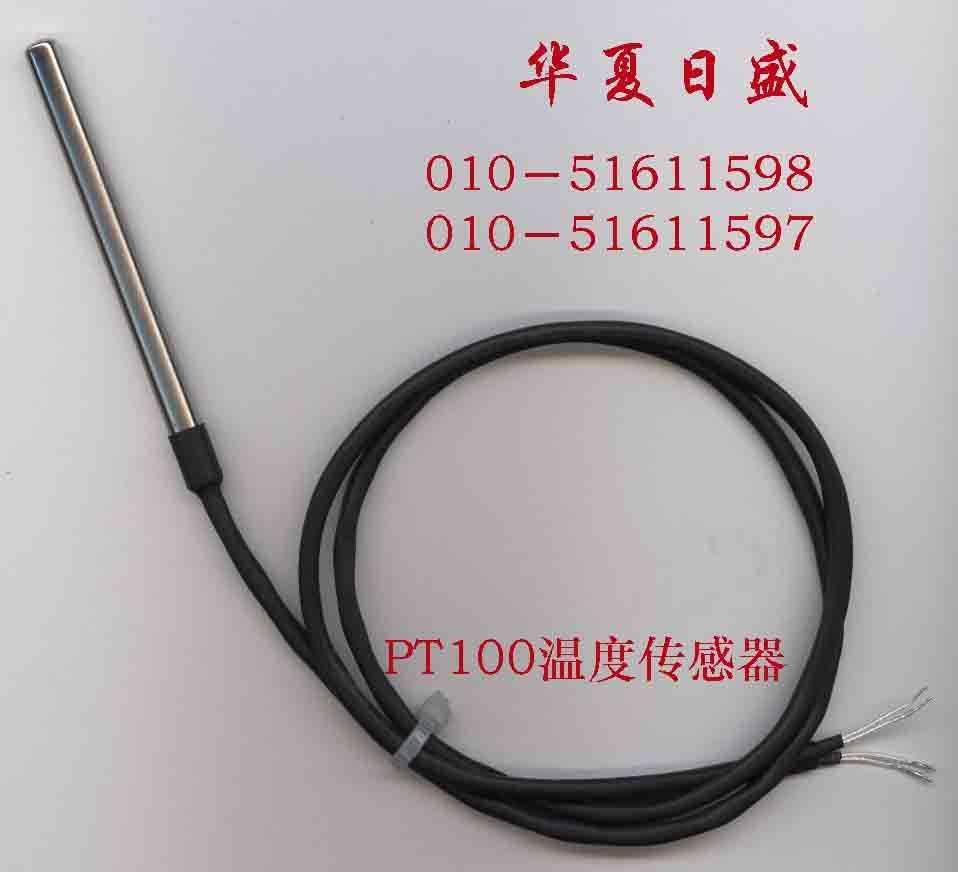PT100/PT1000铂电阻/温度传感器