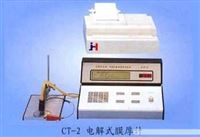 實用型電解式膜厚計