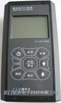 CJ-HLC100A空氣粒子計數器CJ-HLC100A/CJ-HLC100A