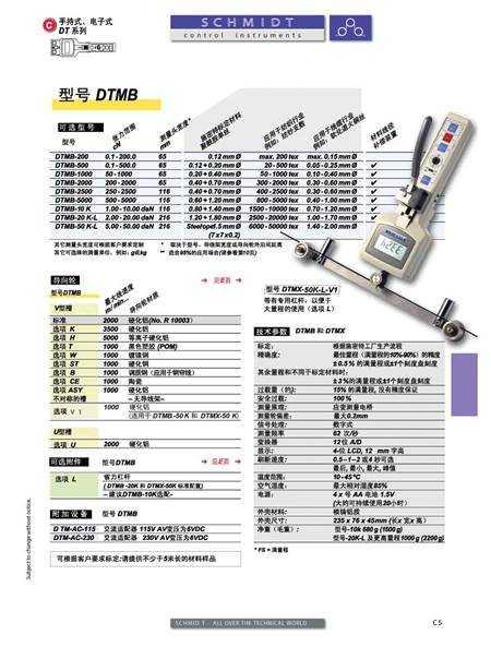 DTMB-200,DTMB-500-线材张力计