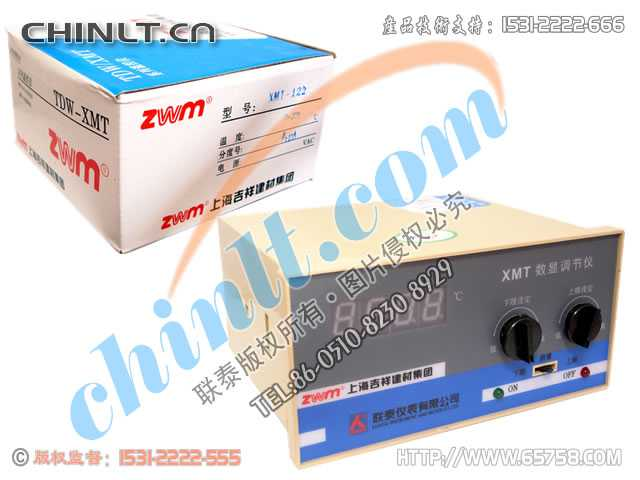 XMT-122(ZWM)--XMT-122 數顯調節儀(ZWM)