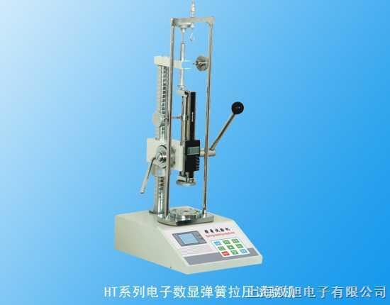 电子数显弹簧拉压试验机|HT-5000