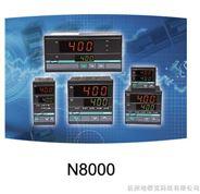 N8000系列智能型数字显示调节仪