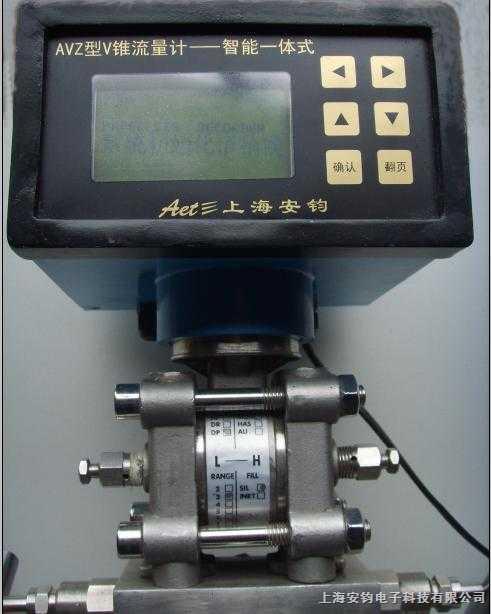 高粘度液体V型锥流量计-AVZ系列