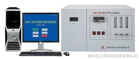 ZDN-2000型化學發光定氮儀