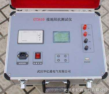 DWR-III大型地网电阻测试仪