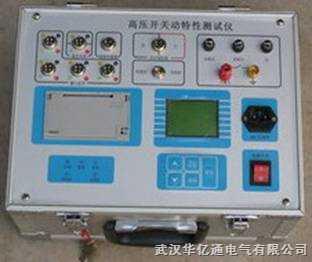 GKC型开关机械特性测试仪