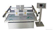 模拟运输振动试验台/模拟振动台/机械式振动试验机