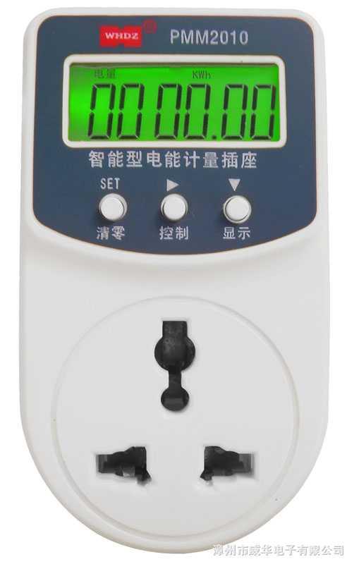 智能型电能计量插座