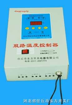 两路温度控制器
