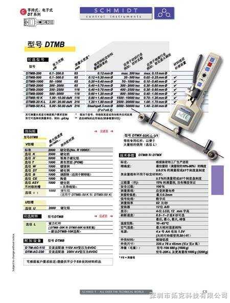 DTMB-1000,DTMB-2000-线材张力计