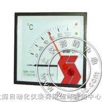 Q96-TC6A-K型帶報警輸出熱電偶溫度表-上海船用儀表廠