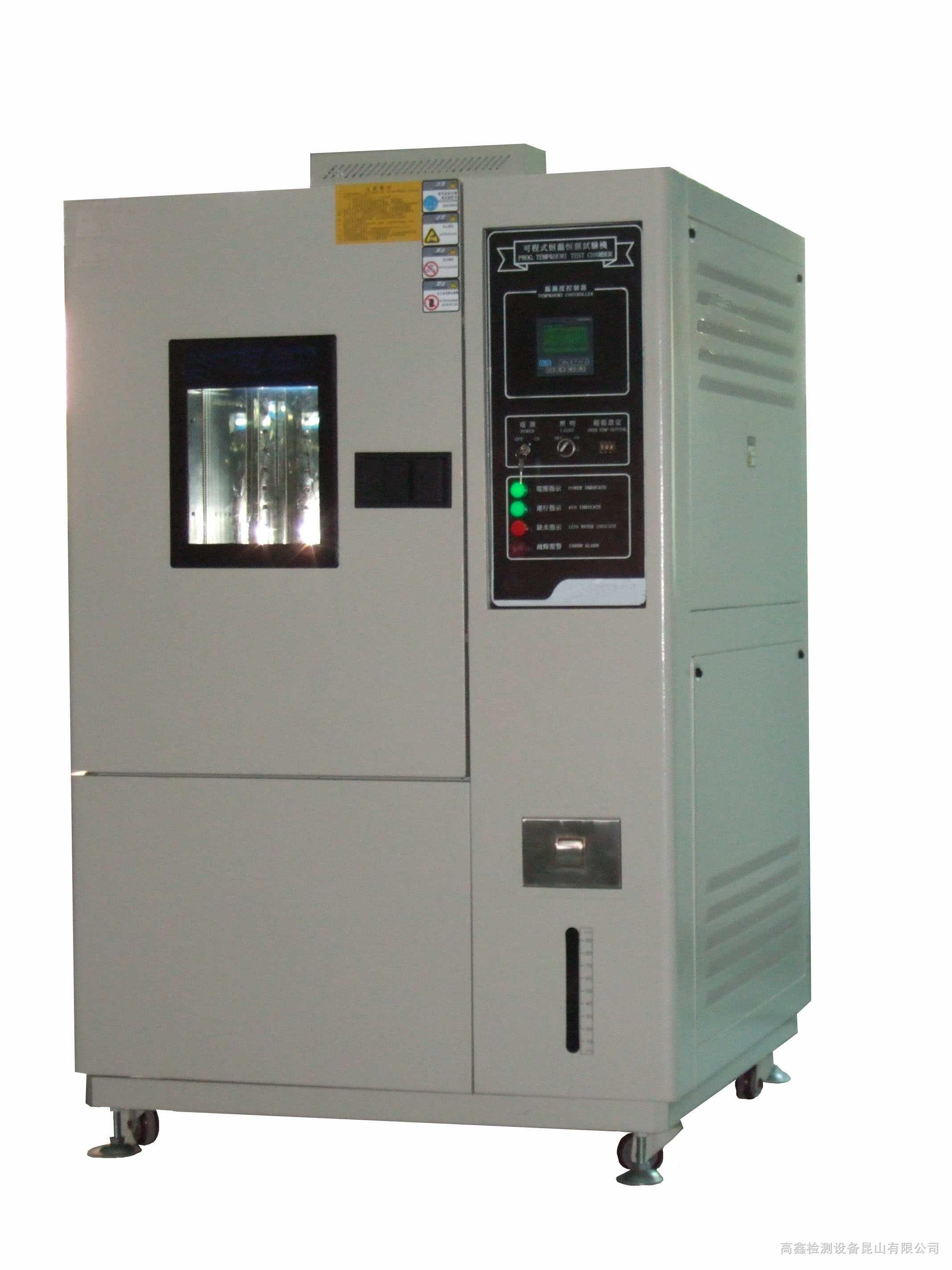 高低温试验箱/高低温试验机/环境试验箱